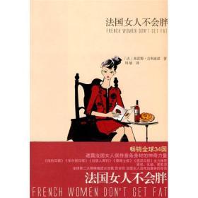 法国女人不会胖