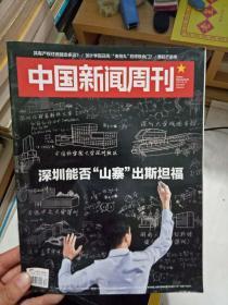 中国新闻周刊(2017年30期)