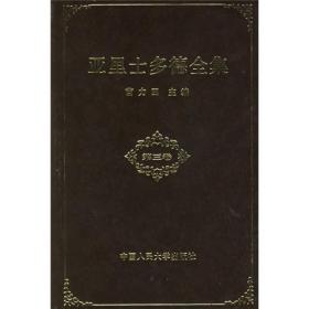 亚里士多德全集(第三卷)