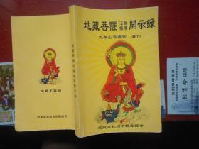 地藏菩萨发音指禅开示录