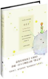 小王子:中法英三语对照版