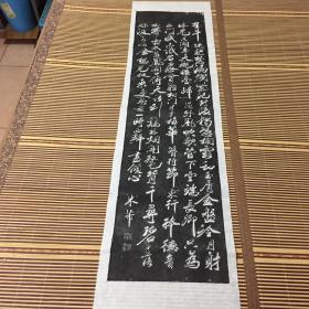 老拓片《米芾书法》手工原拓 尺寸:137厘米X34厘米
