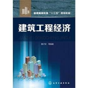 建筑工程经济(夏才安 )