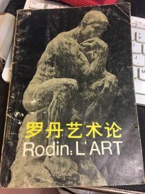 罗丹艺术论
