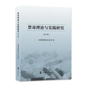 禁毒理论与实践研究(第七辑)9787552020397(113932)