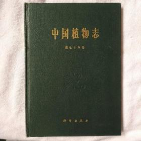 中国植物志 第七十九卷