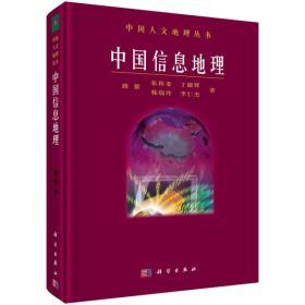 中国信息地理