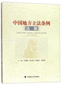 中国地方立法条例选编