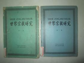 世界宗教研究第一集 第一集2本合售
