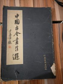 中国古今书法选