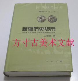 中国钱币丛书甲种本之二十二 新疆历史货币 东西方货币文化交融的历史考察