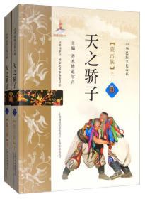天之骄子(蒙古族 套装上下册)