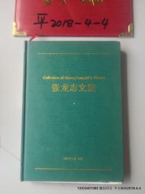 张志龙文集