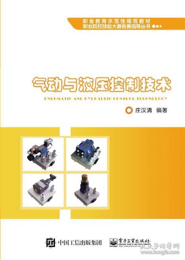 气动与液压控制技术