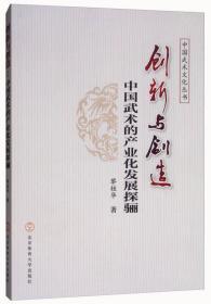 创新与创造:中国武术的产业化发展探骊/中国武术文化丛书