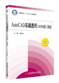 AutoCAD基础教程:2012中文版
