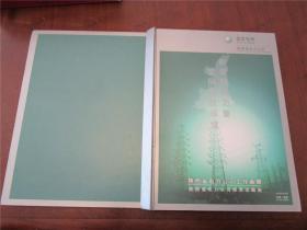 陕西省电力公司工作画册·陕西省电力公司邮票珍藏册