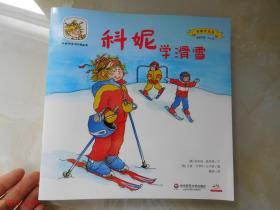 科妮快乐成长图画书 第2辑 我要学本领:科妮学滑雪