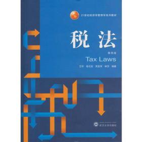 二手正版税法 艾华 武汉大学出版社9787307196285ah