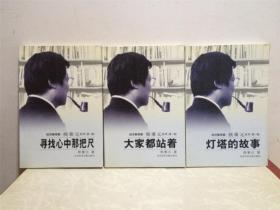 经济新观察 熊秉元系列(第一辑) 寻找心中的那把尺、到家都站着、灯塔的故事  三册合售
