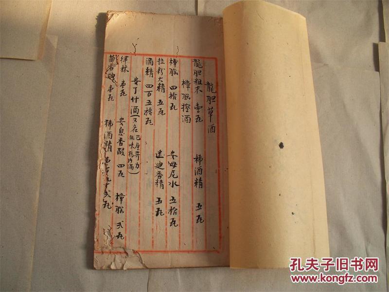民间制酒制散制糕制药水等配方(民国手抄本)