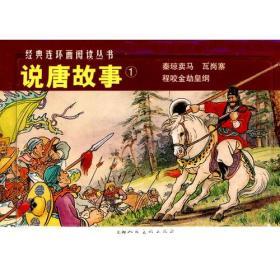 说唐故事①-经典连环画阅读丛书(全三册)
