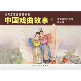 中国戏曲故事1(共2册)