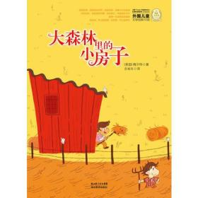 外国儿童文学经典书系:大森林里的小房子
