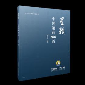 星籁—中国箫曲100首(扫码听音乐)