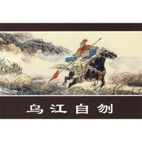经典连环画阅读丛书:西汉演义故事[  ②]
