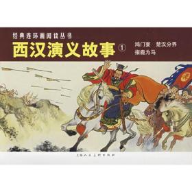经典连环画阅读丛书:西汉演义故事[  ①]