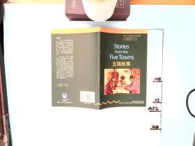 书虫 五镇故事(适合初二,初三年级)