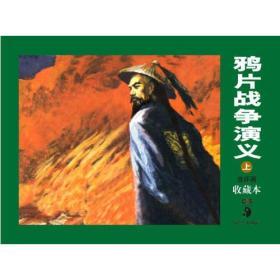 鸦片战争演义连环画全4册