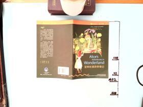 书虫 爱丽丝漫游奇境记(适合初二,初三年级)