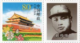 个性化邮票一枚:赖传珠(面值0.80元,带其头像)    【赖传珠,江西省赣县人。】