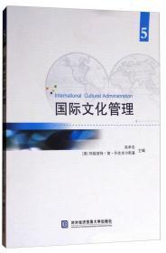 国际文化管理(5)