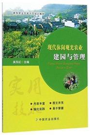 现代休闲观光农业建园与管理