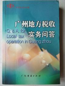 广州地方税收实务问答