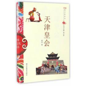 中国俗文化丛书·天津皇会