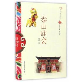 中国俗文化丛书·泰山庙会