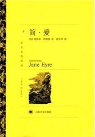 简·爱 上海译文出版社