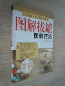 中国民间传统自然疗法:图解拔罐保健疗法  16开