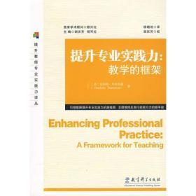 提升专业实践力:教学的框架
