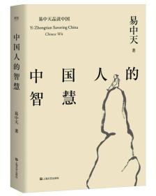 中国人的智慧(易中天品读中国系列)