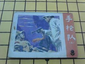 连环画:手枪队(三)