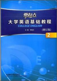 特价现货! 大学英语基础教程(2)零起点李桂兰9787560086767外语教学与研究出版社