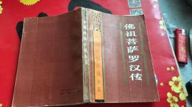 佛祖菩萨罗汉传 (中国神怪小说大系神佛卷 1)