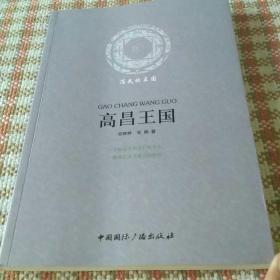 高昌王国:消失的王国