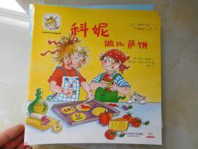 科妮快乐成长图画书 第2辑 我要学本领:科妮做比萨饼