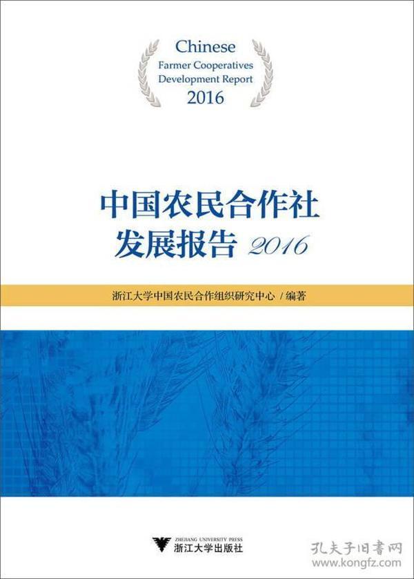 中国农民合作社发展报告:2016